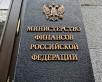Минфин РФ получил предложения ЦБ об объединении лицензий управляющих компаний и страховщиков жизни